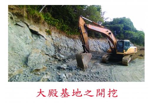 (108年11月-109年02月) 基地高程以上土方開挖