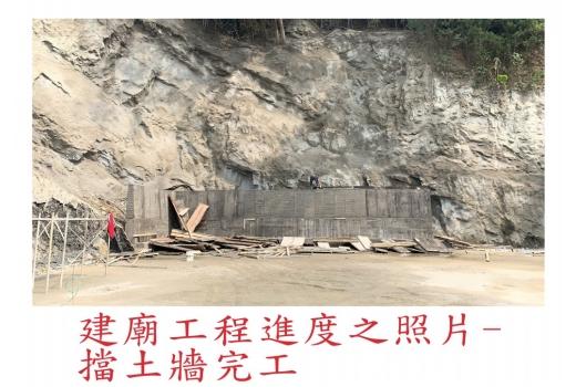 (109年02月)建廟進度